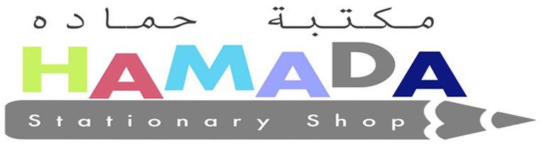 مكتبة حماده